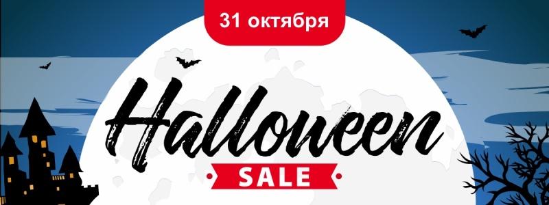 341cb7716f884 31 октября крупнейший в Украине интернет-магазин одежды, обуви и товаров  для дома проведет грандиозную сезонную распродажу Helloween 2018.