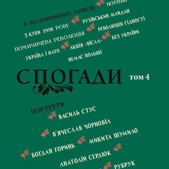 Обложка книги Дмитрия Павлычко