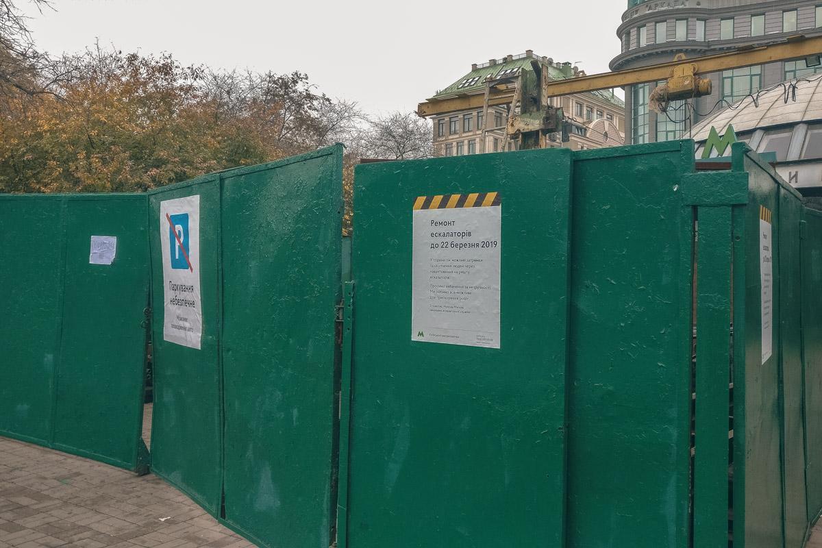 """Один из эскалаторов на станции метро """"Крещатик"""" закрыли на ремонт"""
