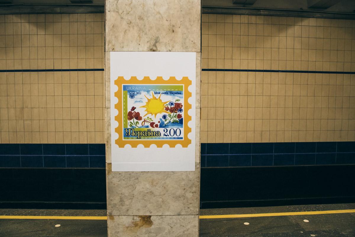 Выставку организовал Киевский метрополитен в сотрудничестве с Укрпочтой
