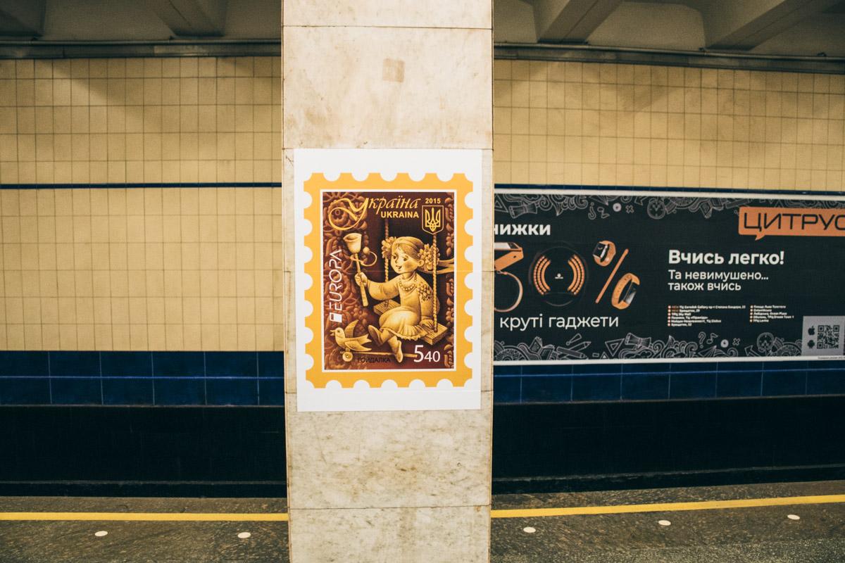 Ее организовали к столетию выхода первой украинской почтовой марки