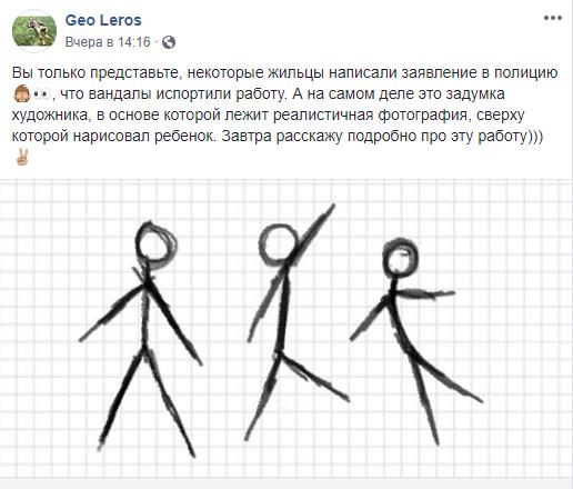 Гео Лерос успокоил жителей столицы