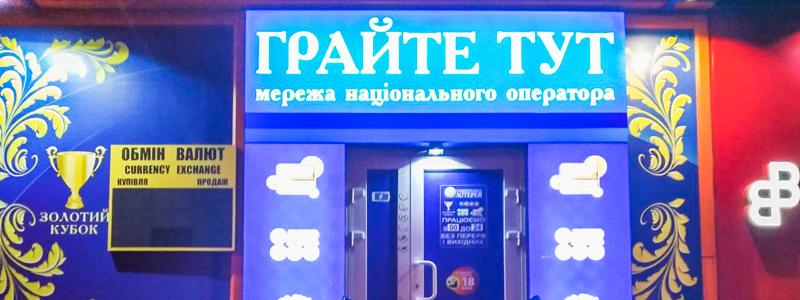 игровые автоматы киев купить