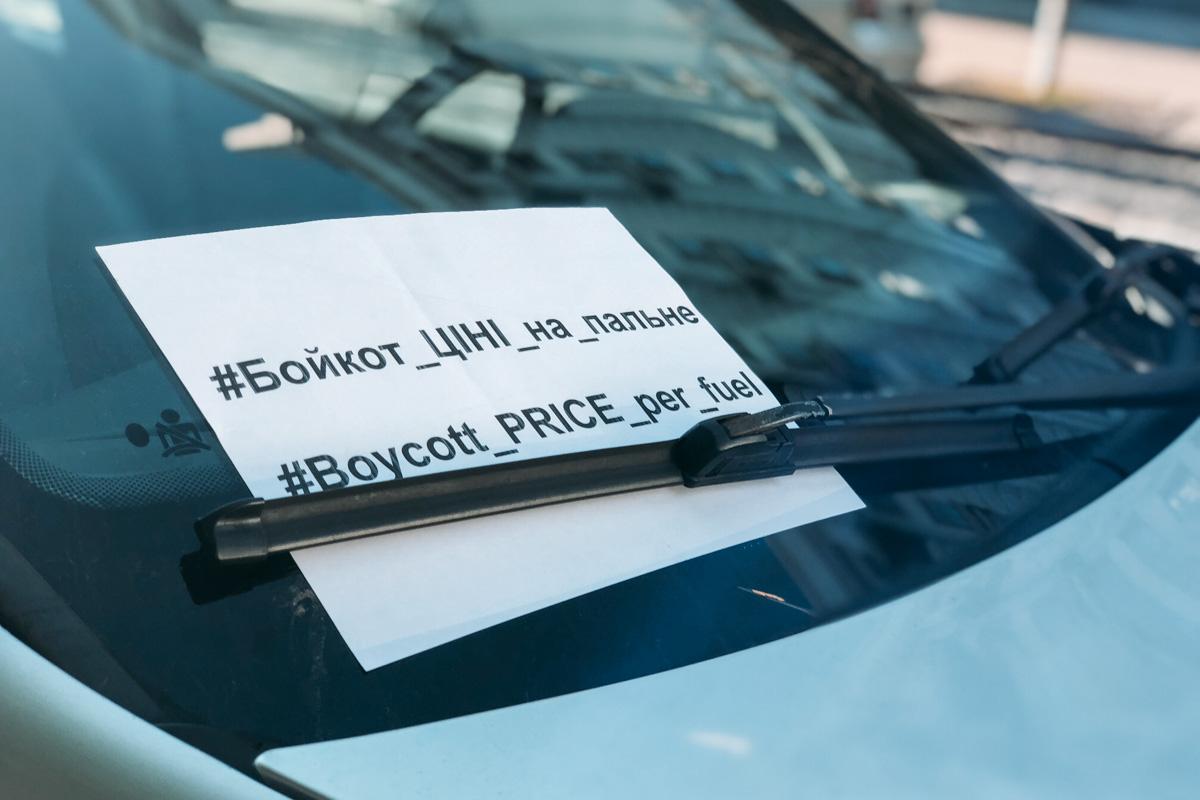 """Идея бойкота возникла у организации """"Авто Евро Сила"""""""