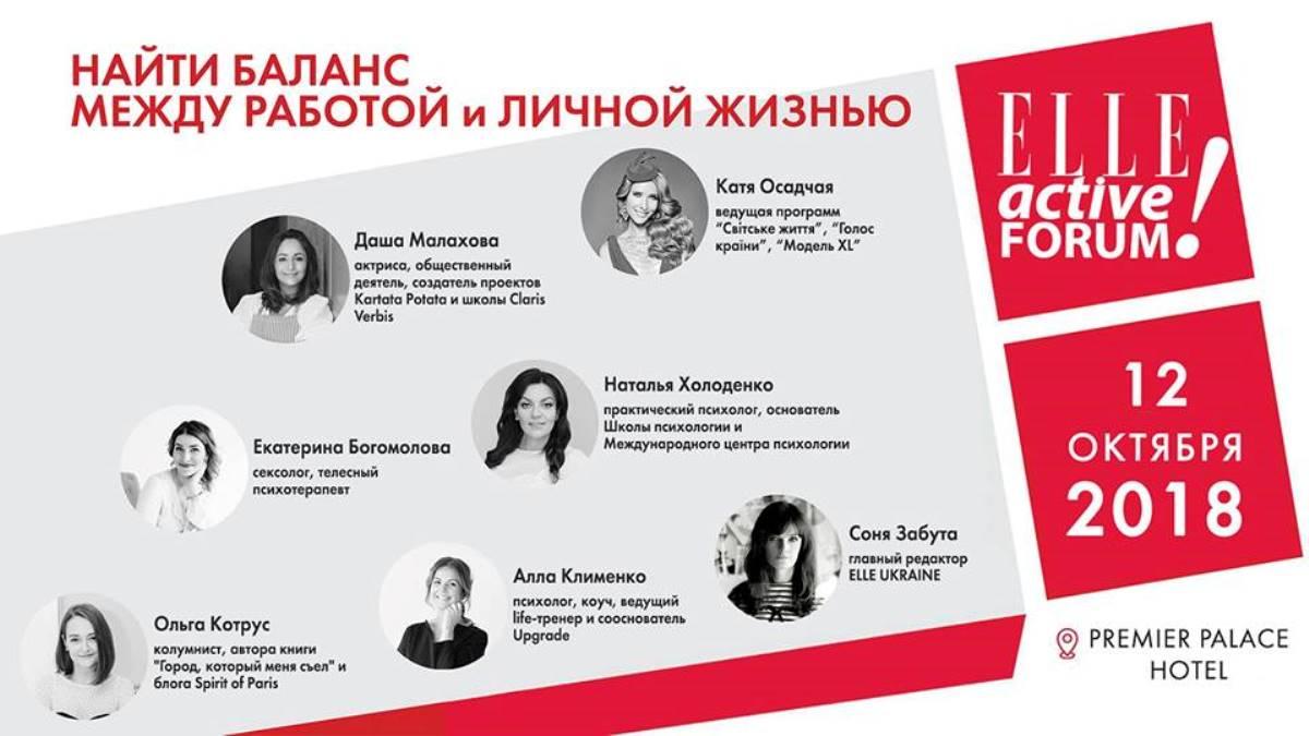 Образовательный форум для женщин проводится в Киеве уже второй раз