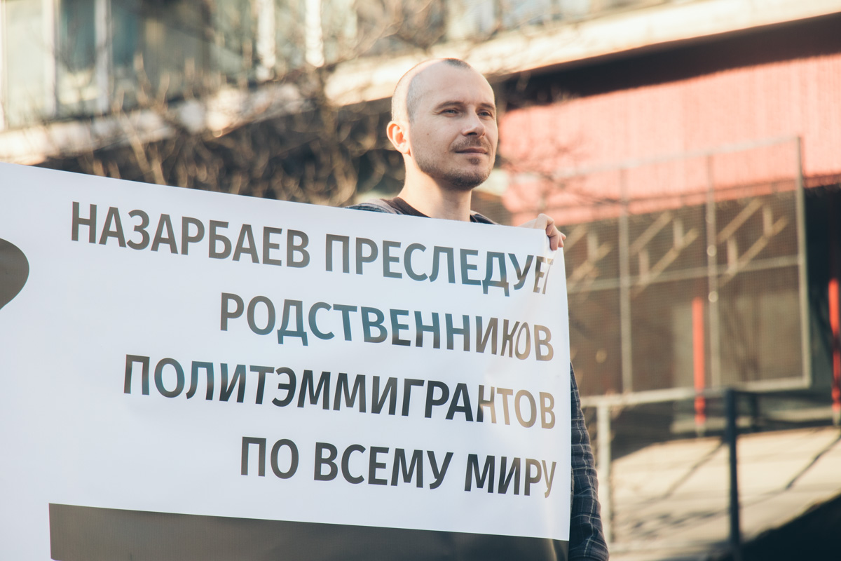 Участники акции уверены, что политических эмигрантов из Казахстана преследуют в других странах