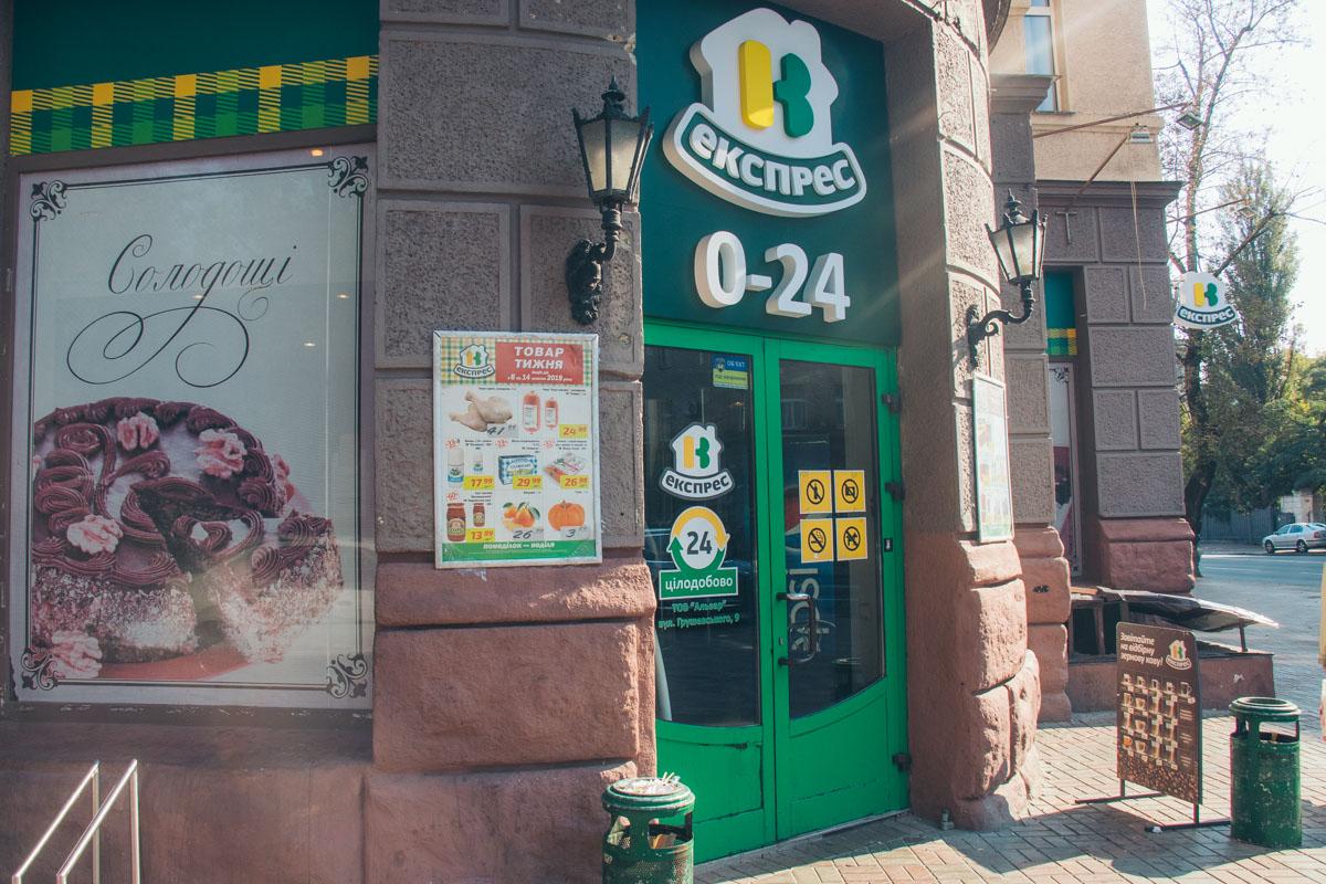 """Мини-маркет """"Экспресс"""" на улице Грушевского"""