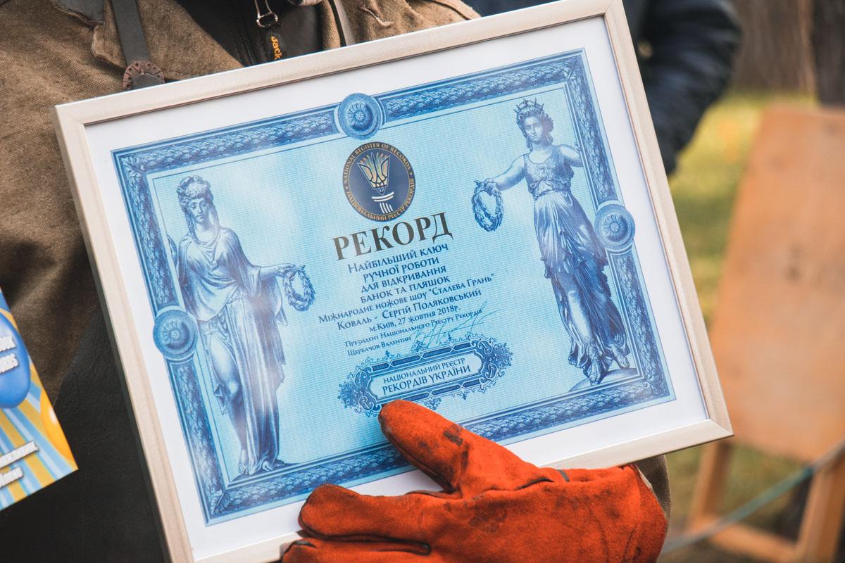 Мастеру и организатору мероприятия вручили сертификаты