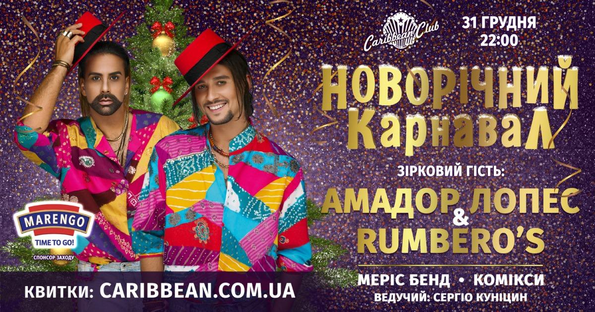 Новогодняя ночь в зажигательной компании Амадора Лопеса и группы RUMBERO'S в Caribbean Club!