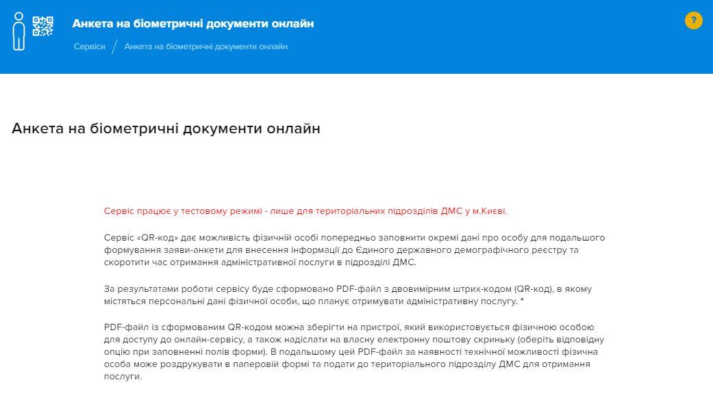 Услуга доступна на сайте Государственной миграционной службы dmsu.gov.ua и на портале правительства - kmu.gov.ua