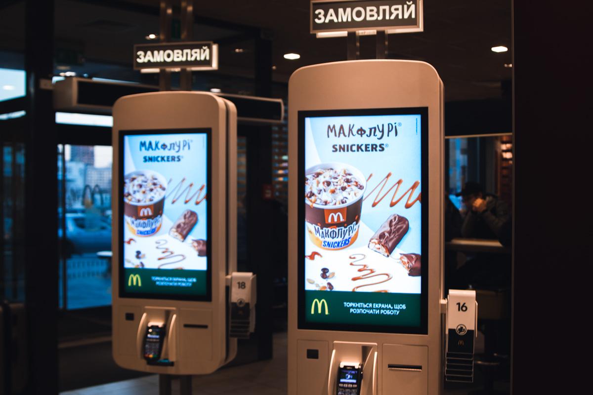 """Терминалы в новом формате """"МакДональдс"""""""