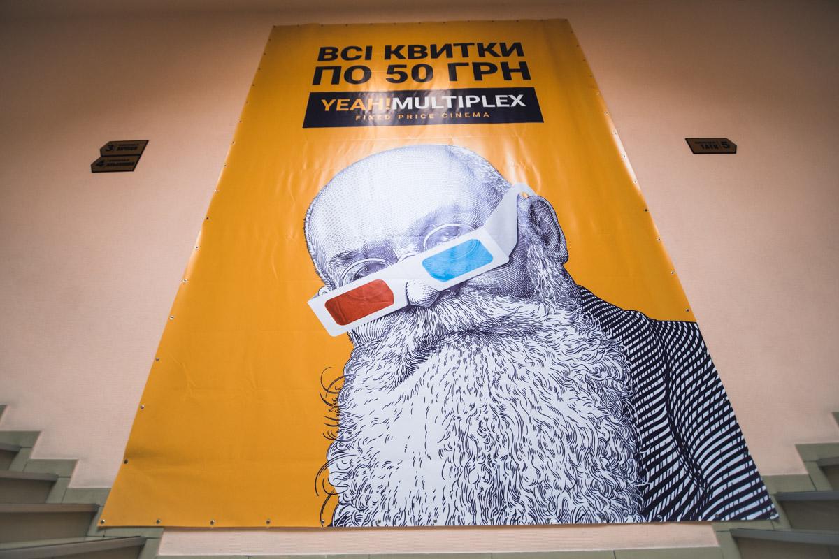 Кинотеатр Multiplex стал первым в Украине кинотеатром с фиксированными ценами