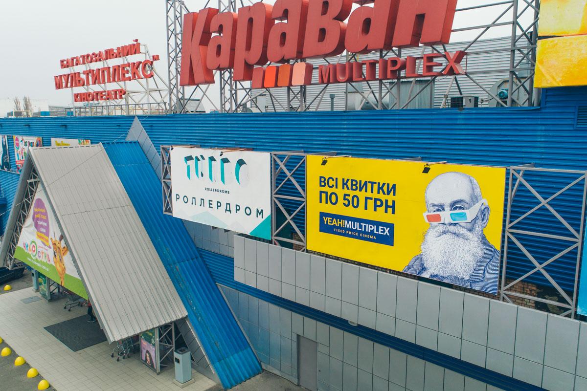 Сходить в кино за 50 гривен можно только в одном кинотеатре Киева