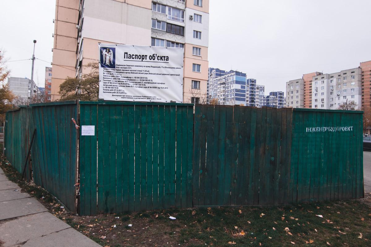 Территория уже обнесена забором - работы находятся на ранней стадии