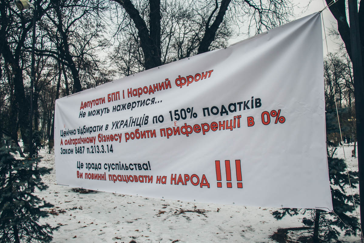 Митингующие требовали отменить законопроекты №8487 и №8488
