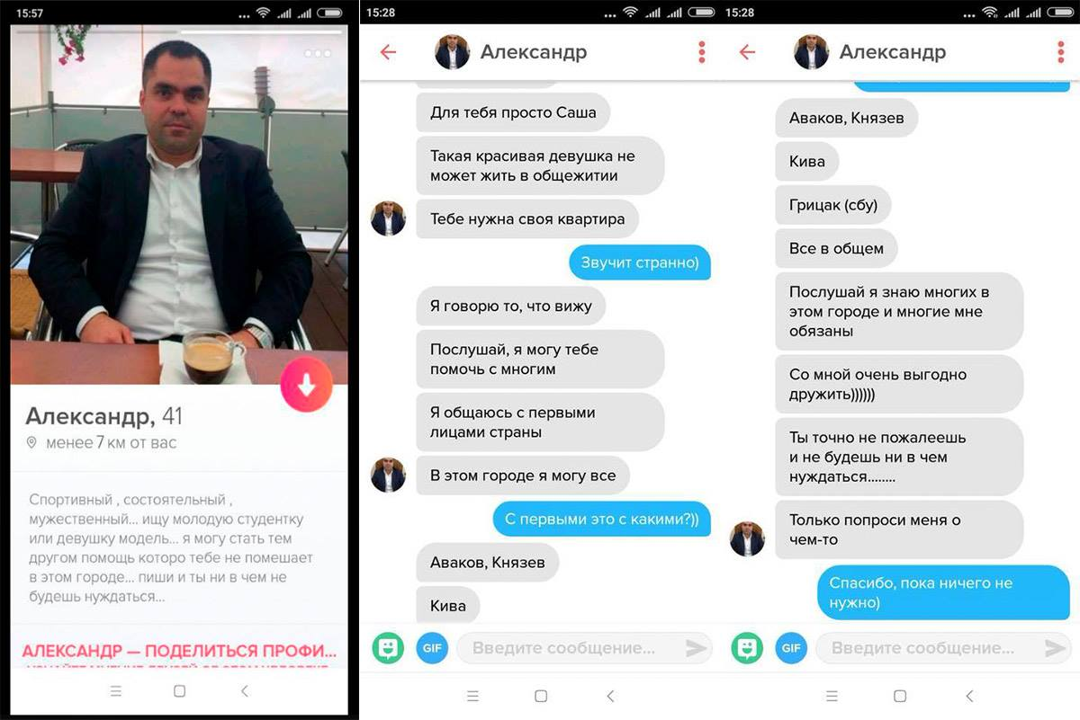 Screenwriting images in Tinder allegedly include Natalia and Alexander