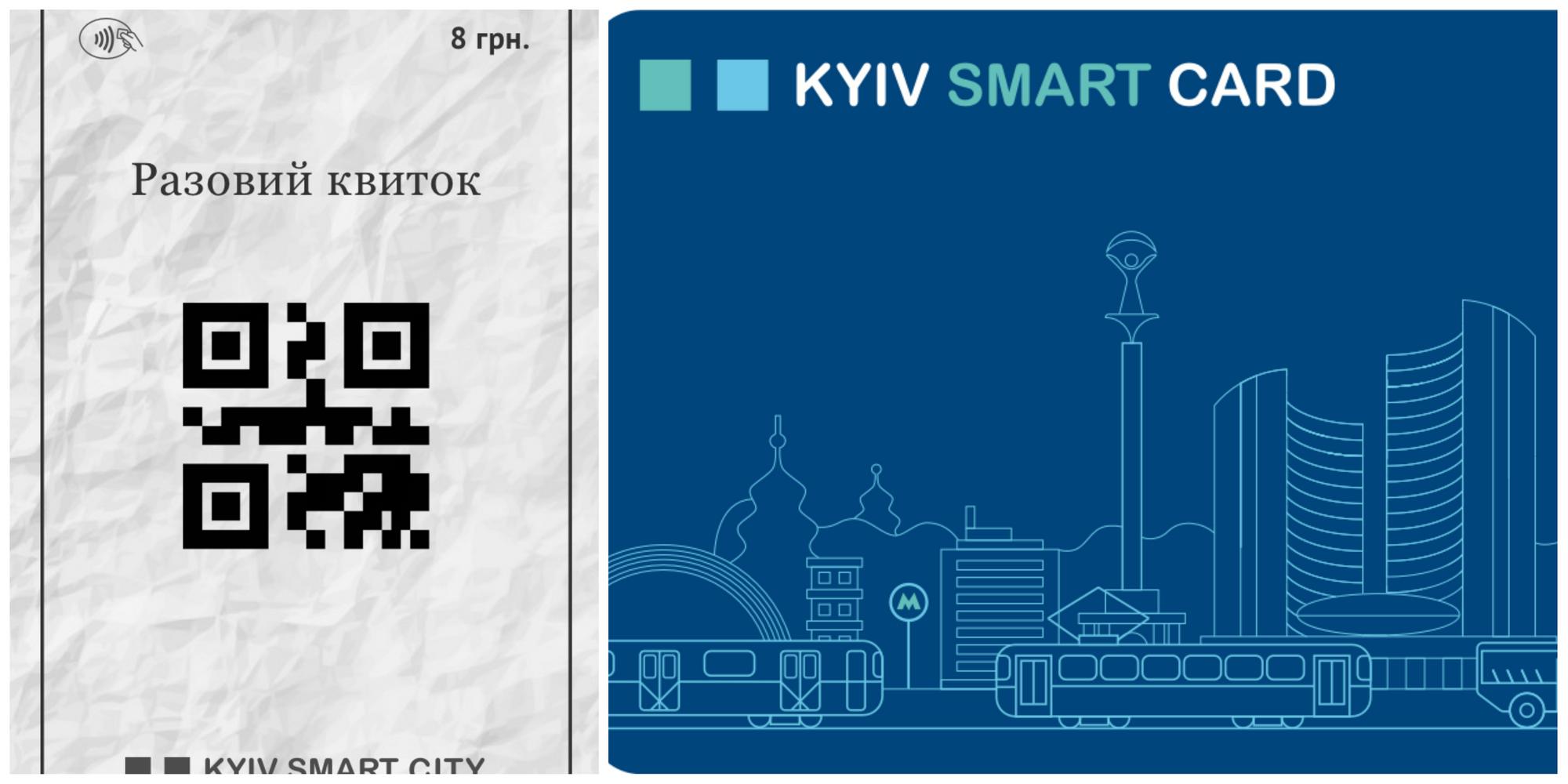 Так выглядят разовый электронный билет (слева) и карта Kyiv smart card (справа)