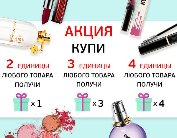 Покупая в Parfumcity более одного товара, вас ждет приятный сюрприз