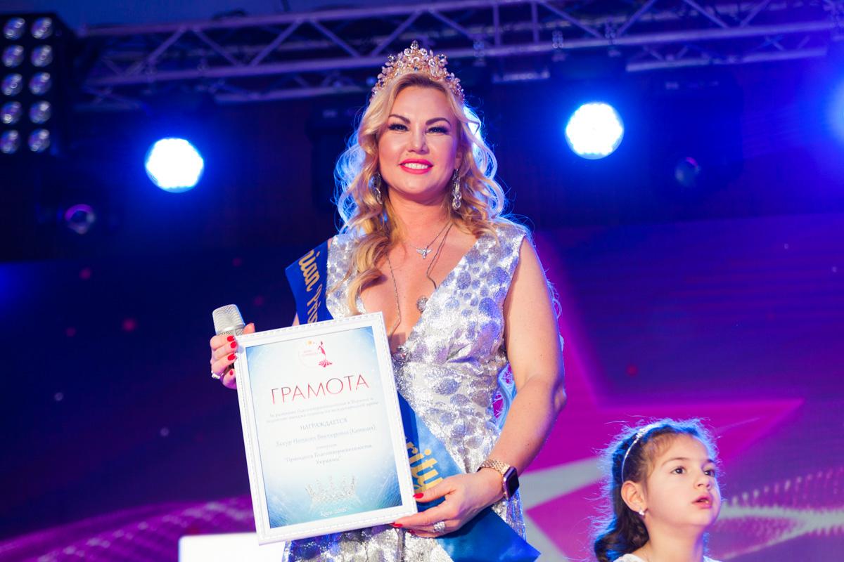 Еще Mini Princess присвоили певице титул «Принцесса Милосердия» и даже вручили золотистую тиару