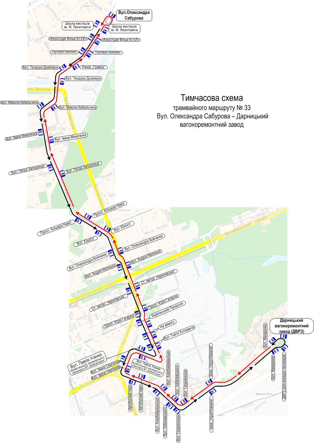 Временная схема движения трамвая №33