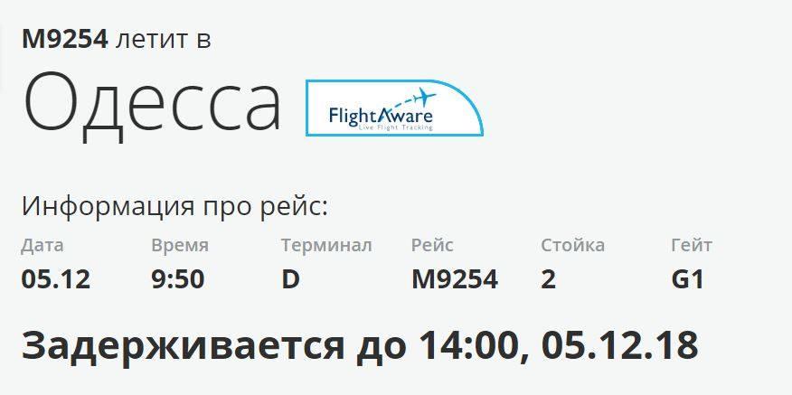 Пока что есть информация об отмене одного рейса