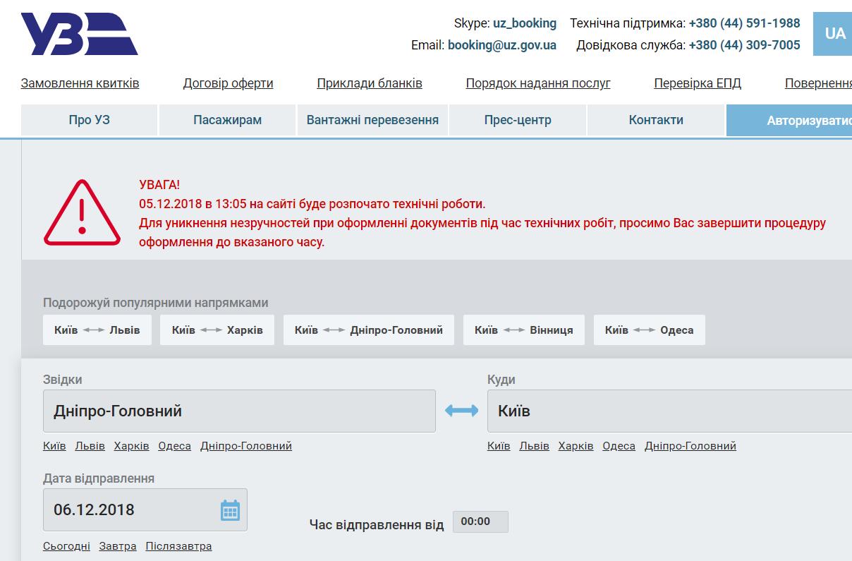 В последние дни нагрузка на онлайн-платформу booking.uz.gov.ua значительно увеличилась