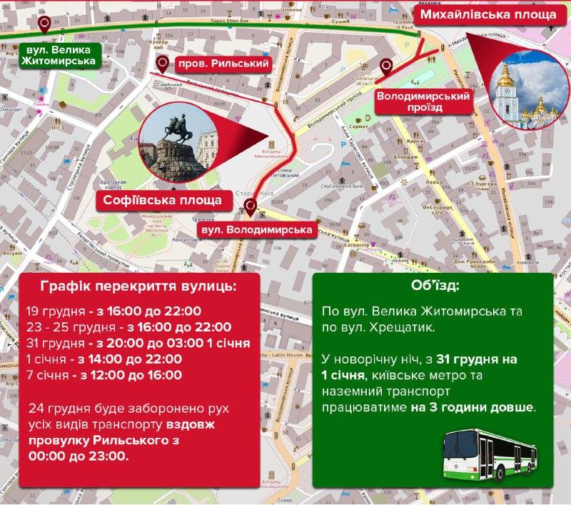 В ночь с31 декабря на 1 январяи в ночь с6 на 7 январяработа наземного общественного транспорта будет продлена