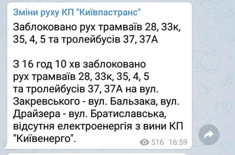 В КП Киевпастранс оповестили киевлян о движении транспорта
