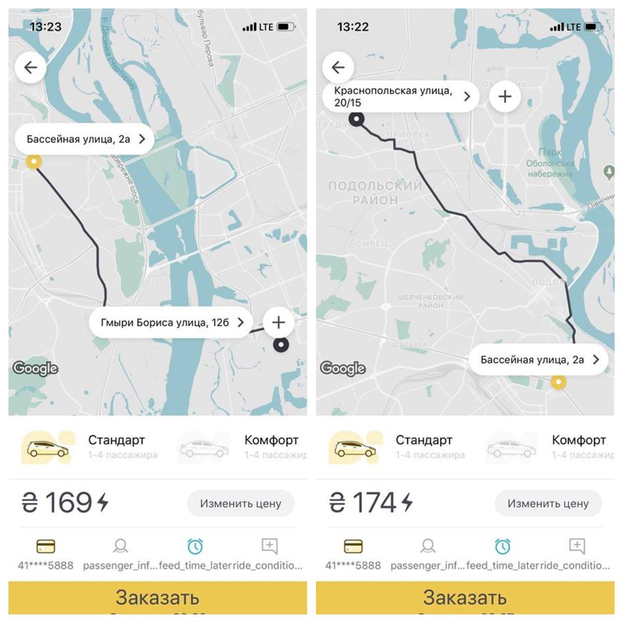 Тарифы такси Uklon повысились из-за высокого спроса