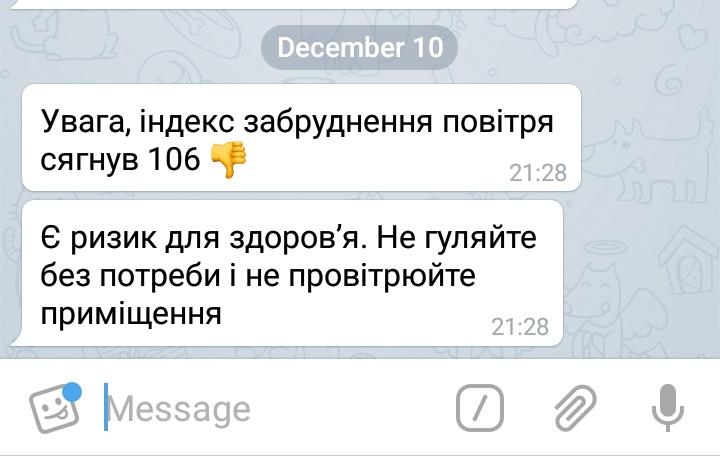 10 декабря в Киеве уровень загрязнения воздуха достиг 106