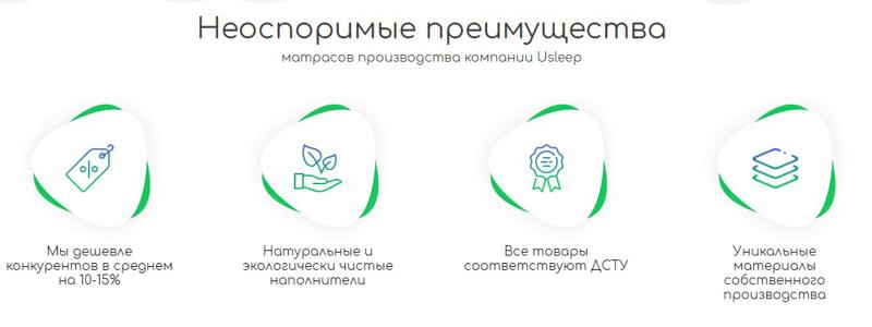 Торговая марка Usleep™ имеет уникальные предложение для своих покупателей