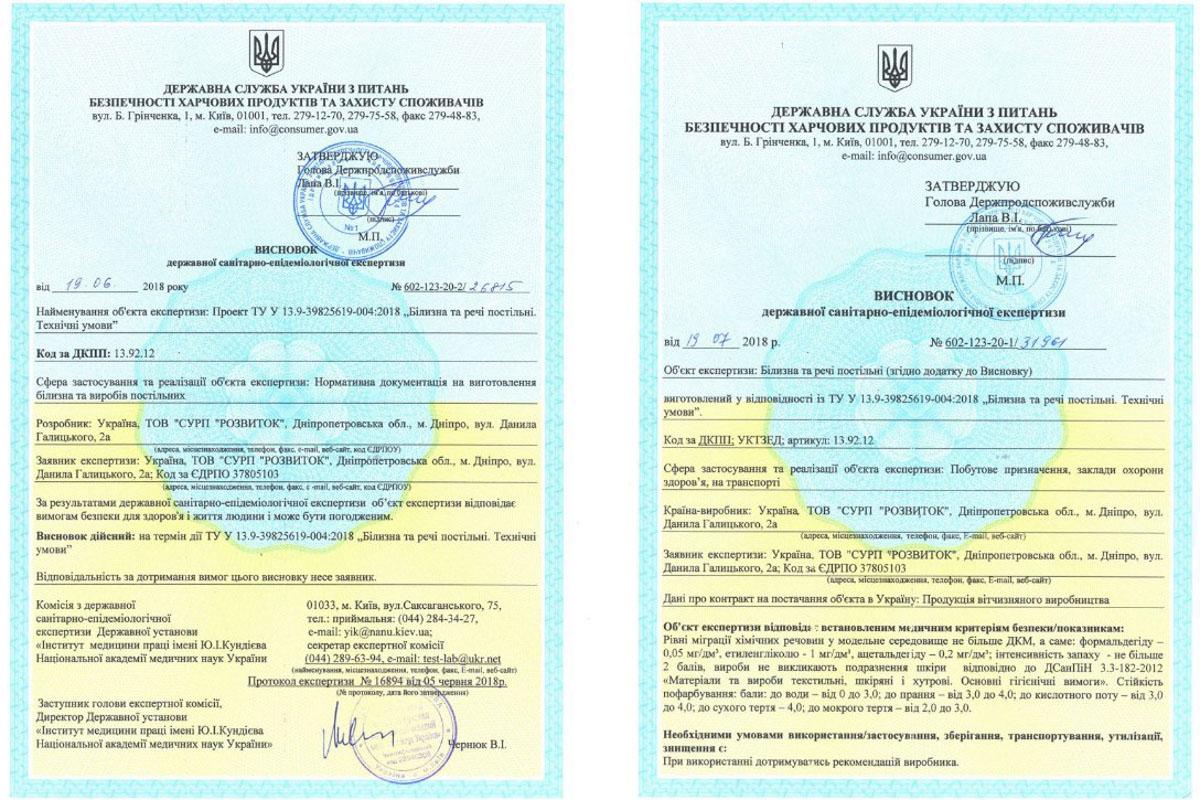 Также торговая марка Usleep™ имеет все сертификаты качества