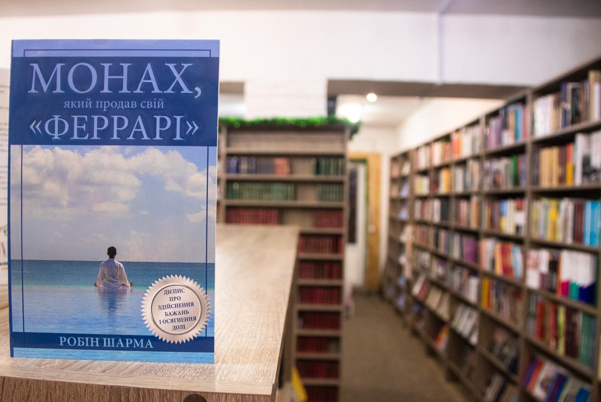Книга-притча о поиске своего места в жизни
