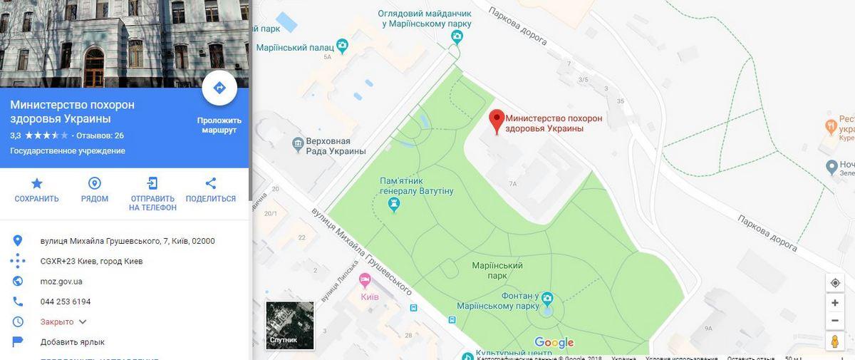 В Google Maps переименовали МОЗ Украины