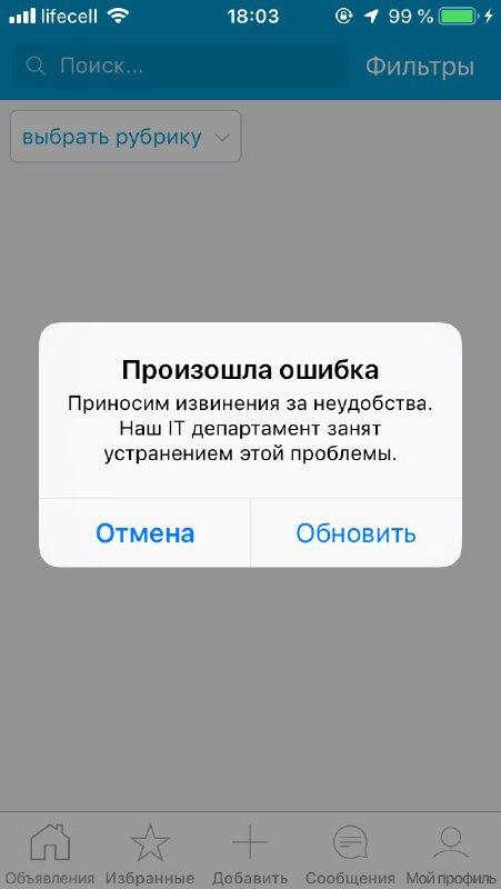 Мобильная версия приложения OLX не работает