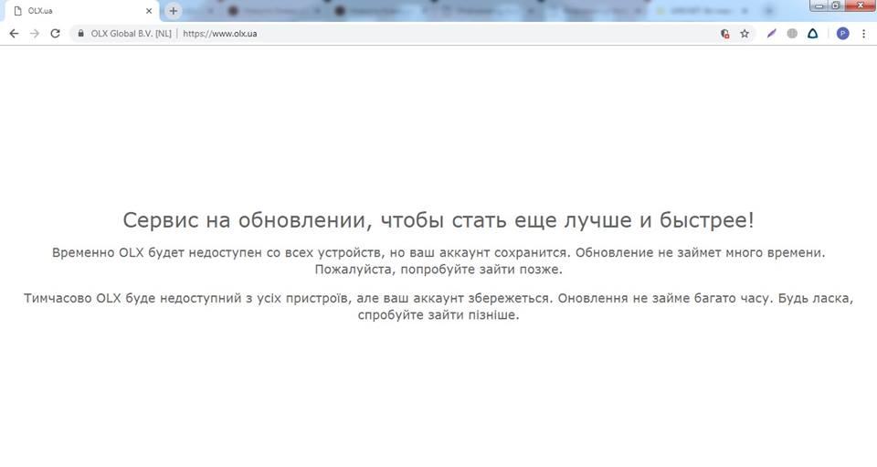 Desktop-версия сайта также не активна