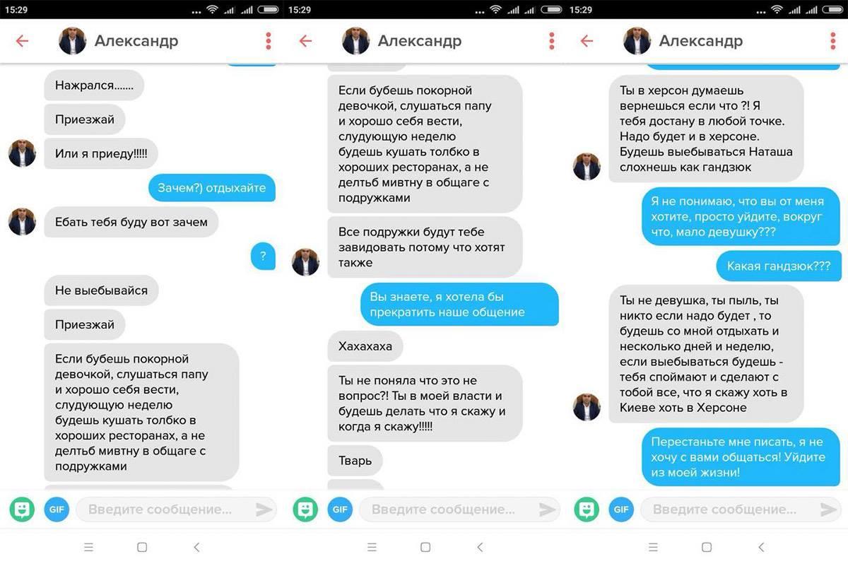 В ноябрев соцсетях вспыхнул скандал с участием якобы заместителя начальника одного из департаментов Национальной полиции Александром Варченко и студентки Натальи Бурейко