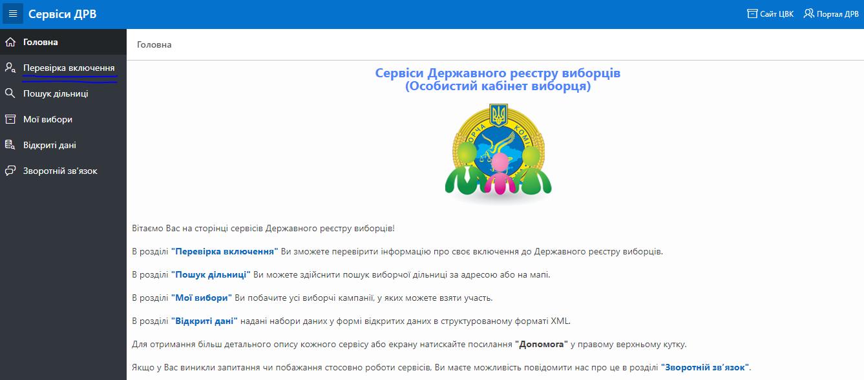 На портале найдите раздел «Перевірка включення»