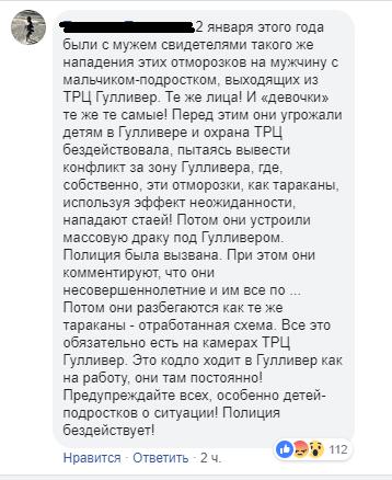 Это не первый подобный случай в Киеве