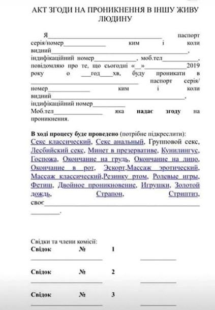 Секс украина on line