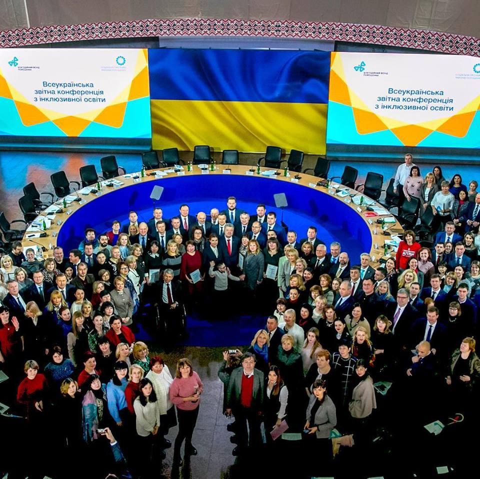 Об этом инициатор инклюзивного реформы в Украине Марина Порошенко заявила во время Всеукраинской отчетной конференции в Киеве
