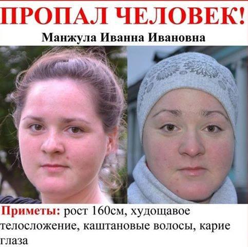 Иванну не могут найти уже 5 месяцев