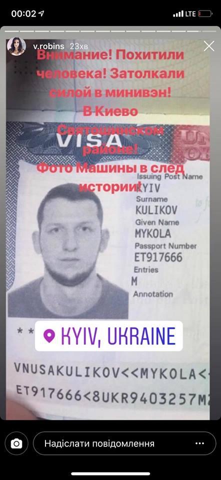 10 января под Киевом неизвестные похитили человека на автомобилеCitroеn темно-коричневого цвета с номеромАА5234ВХ