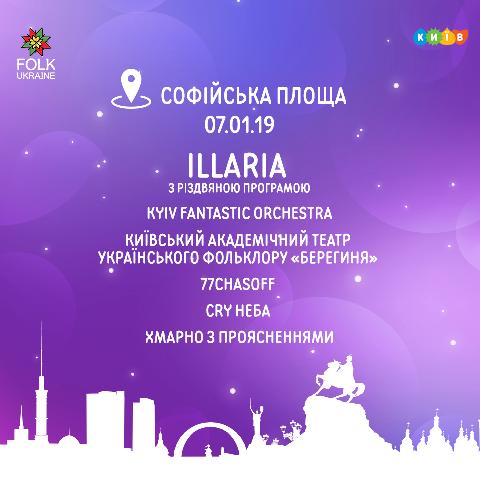Рождественская программа на Софийской площади