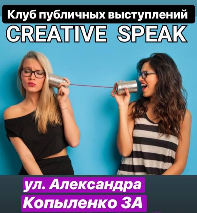 """Поборитесь со страхом перед публикой в клубе публичных выступлений """"Creative speak"""""""