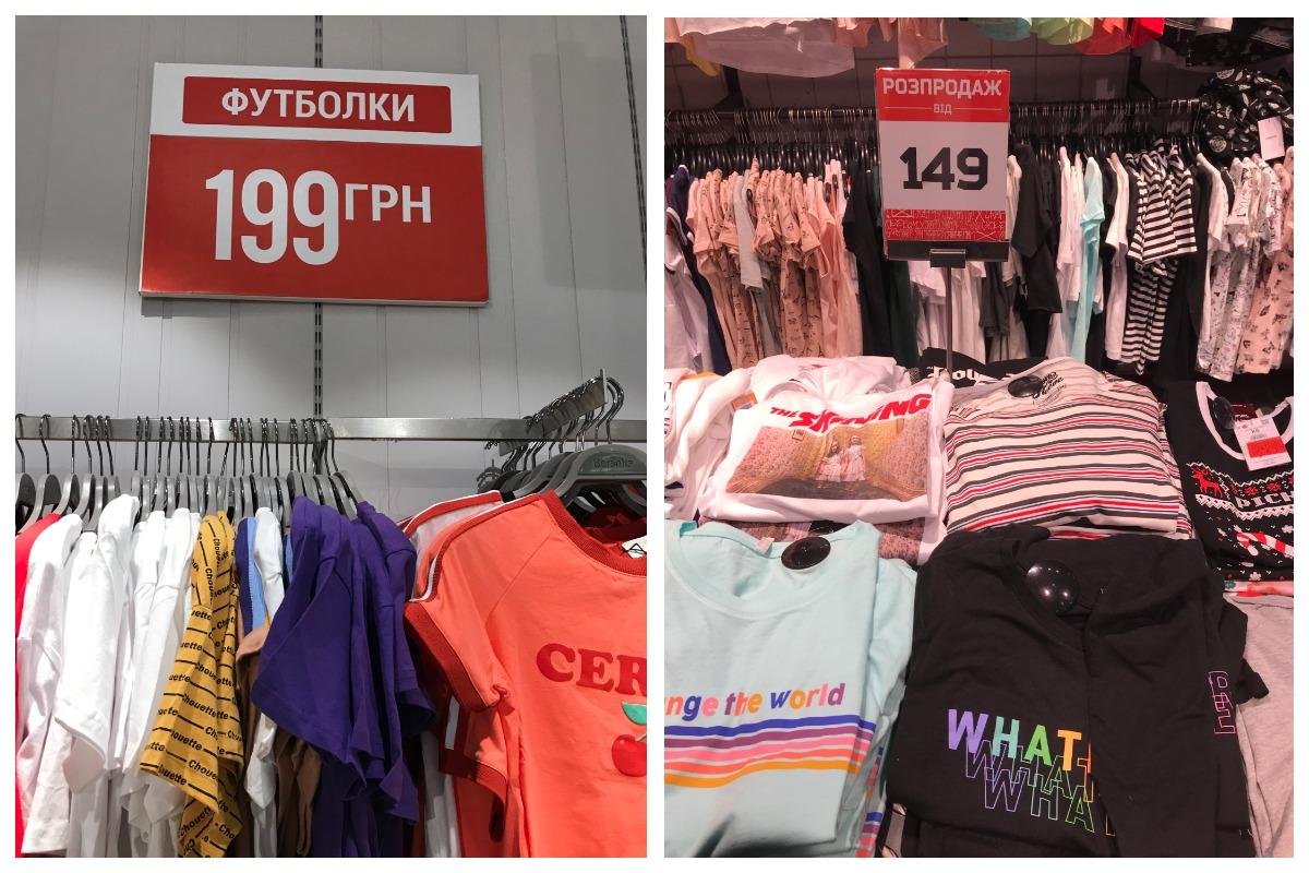 В Bershka и Cropp футболки продают по 149 - 199 гривен