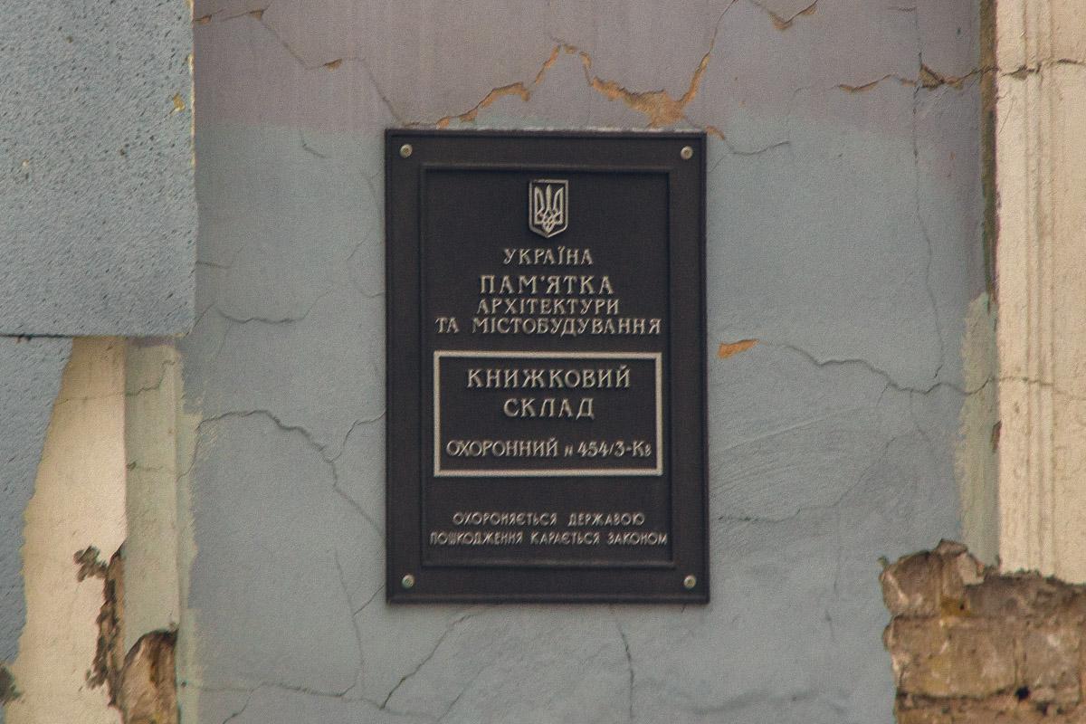 Кроме того, ранее там находился книжный склад, а сооружение считалось достопримечательностью архитектуры и градостроения
