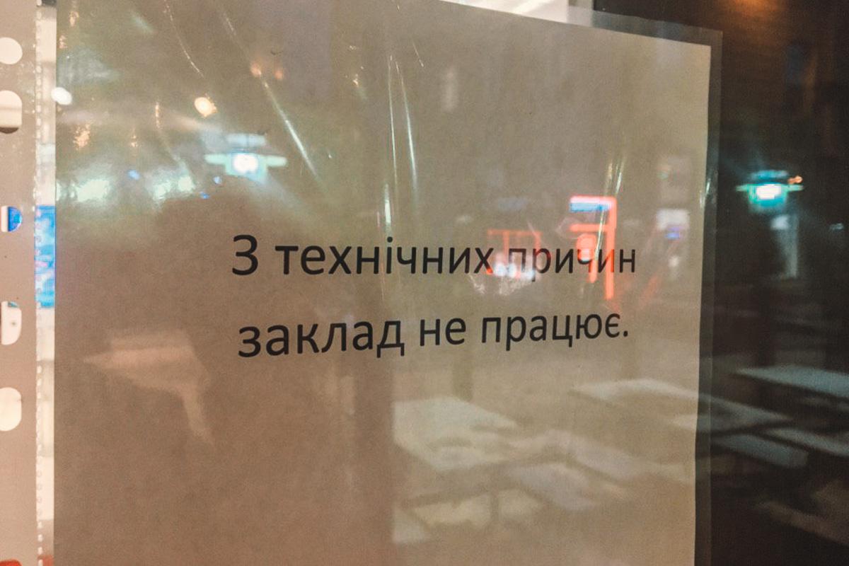 McDonald's закрыли по техническим причинам