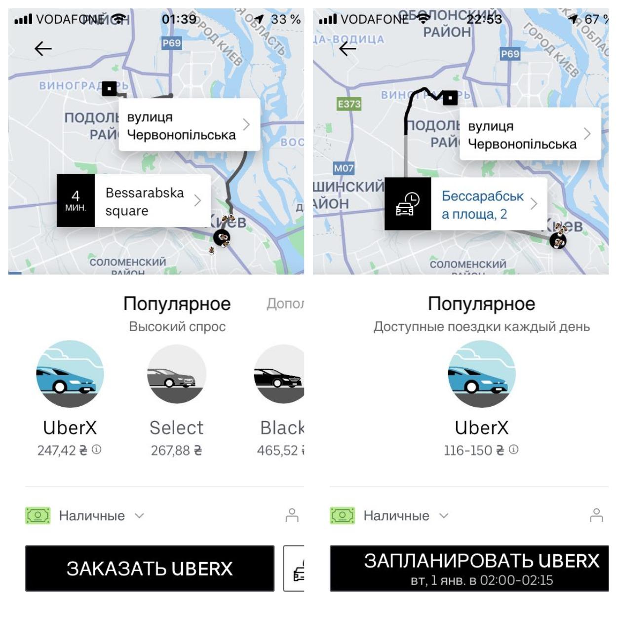 Uber явно не готов предложить демократичные цены в новогоднюю ночь