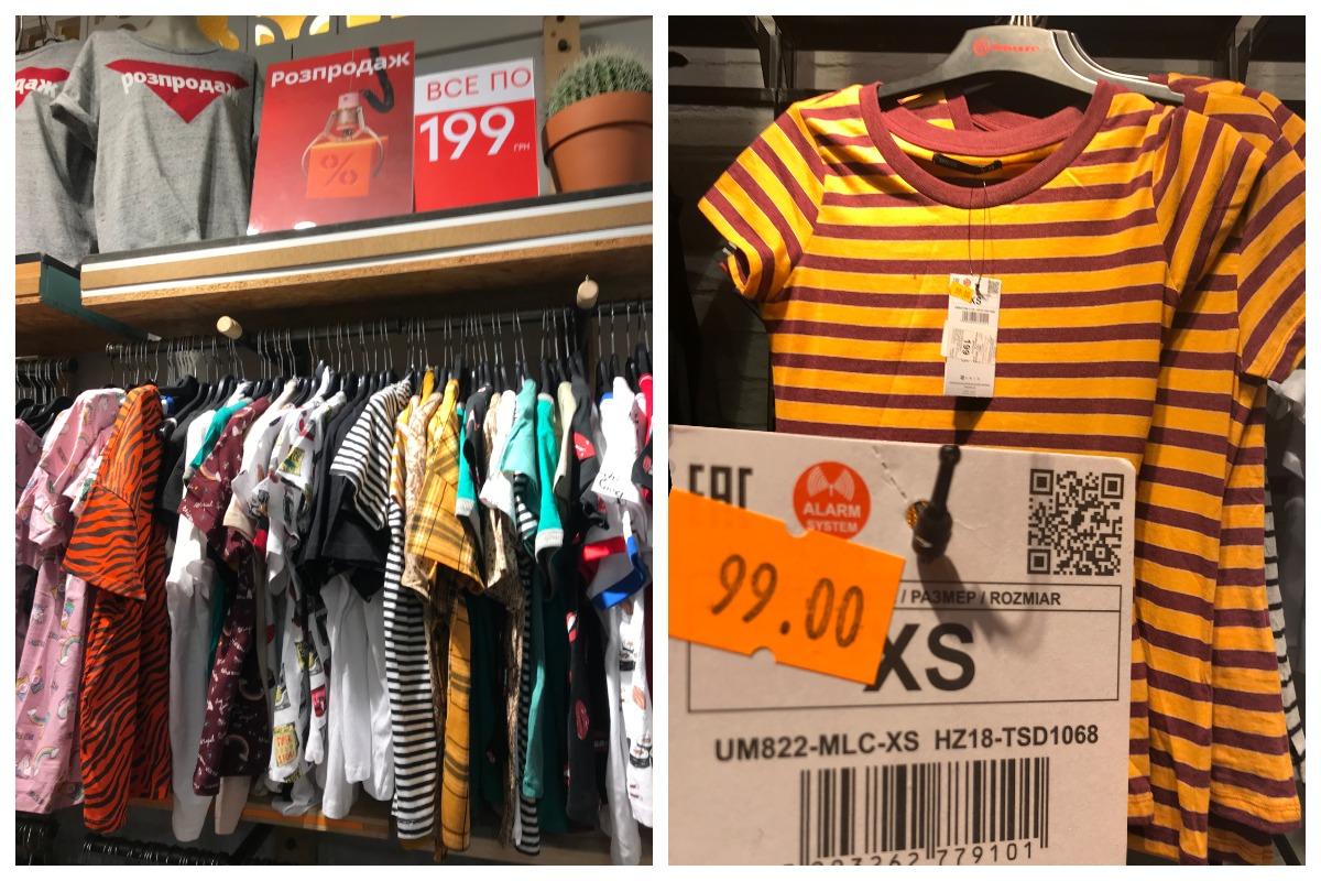 В House яркие футболки продают по 99 гривен